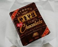 コンビニで買える職場で受ける義理チョコ「ペヤング義理チョコやきそば」