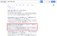 ブログは本当に検索エンジンと相性いいのか?2016年5月のキーワード実績より