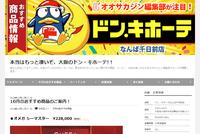 大阪ミナミのドン・キホーテさんと「オオサカジン」がタイアップ