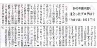 タウンニュース八王子版で【たまりばベスト10】を紹介頂きました!