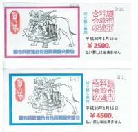 狛江調布食品衛生協会合同賀詞交歓会