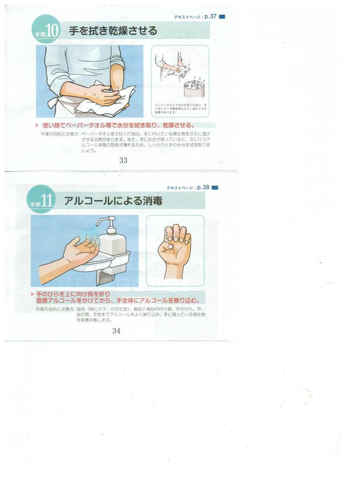 手洗いマイスター認定講習会