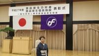 東京都食品衛生協会会長表彰式