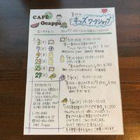 今年もcafeOcappaと「夏休みキッズワークショップ」を開催します