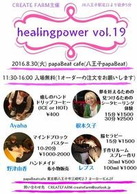 来週8/30(火)に癒し系イベント『healingpower vol.19』を開催します