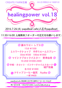 7/26(火)に癒し系イベント「healingpower vol.18」を開催します