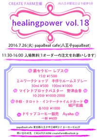 来週7/26(火)に八王子駅前で癒し系イベントを行ないます!