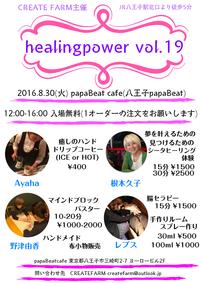 8/30(土)『healingpower vol.19』の開催時間変更の御知らせ