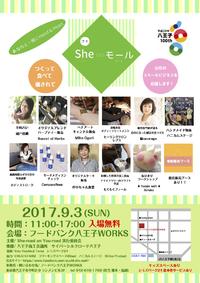 9/3(日) 『プチShe ∞ モール』開催 〜女性のスモールビジネスを応援するプロジェクト始動〜