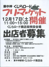 フリマ出店者募集12.17