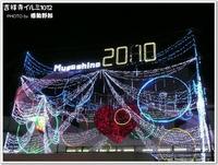 多摩地区のイルミネーション:吉祥寺2010~
