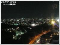 多摩地区の夜景:よみうりランド