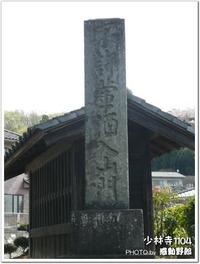 北条氏照ゆかりの寺院・少林寺(八王子市)1104