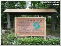 一度は訪れたい歴史公園~浴恩館公園(小金井市)~