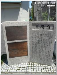 江戸時代の公共掲示板~高札場(府中)~