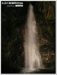 檜原村滝巡り(3)払沢の滝ライトアップ2011