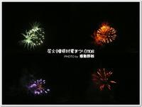 多摩地区の花火大会:払沢の滝 夏まつり2011