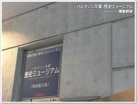 多摩ニュータウンの歴史が!~歴史ミュージアム(多摩市)~