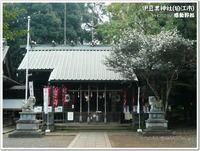 関東三大鳥居のひとつ!~伊豆美神社(狛江市)~