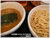 爽やかな絶品カレーつけ麺♪ 自家製麺つけそば 九六(狛江市)
