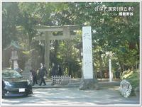 東日本最古の天満宮!交通安全発祥の地! 谷保天満宮(国立市)