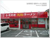 はじめて食べた台湾ラーメン!~台湾料理 鴻翔(羽村市)~