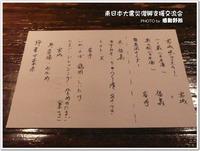 東日本大震災復興支えん交流会を開催しました。