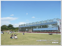 全国都市緑化フェアTOKYO(井の頭恩賜公園)