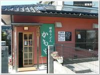 ここは、やっぱり美味しい♪田舎うどん かもkyu:小金井市