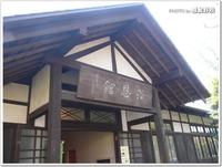 なかなかの充実ぶり!~小金井市文化財センター(旧浴恩館)~