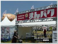 まんパク(昭和記念公園みどりの文化ゾーン)に行ってきました♪