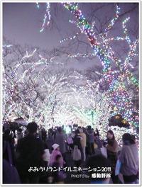 よみうりランドイルミネーション20111217