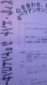 案内:ベッラ・ドンナ ジョイントコンサート