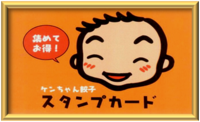 3月の「餃子の日」