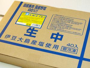 冷凍生餃子2