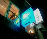 くじら山…東急裏・中道通りで酒と肴とミニ四駆♪