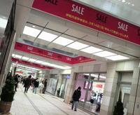 伊勢丹の2010年初売りは1月2日から