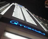 東急百貨店の初売りは1月2日から(2010年)