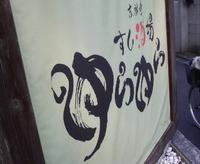 刺身&野菜天国♪吉祥寺すし酒場ゆらゆら
