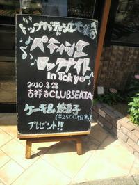 パティシエロックナイトin 東京/吉祥寺CLUB SEATA