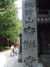 吉祥寺の歴史探訪「Blog de 吉祥寺」~超久々の更新 2012/07/13 19:30:59
