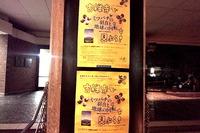 「ミツバチの羽音と地球の回転」が吉祥寺で上映された〜 2011/07/04 05:01:26