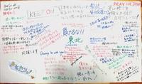 INSPA吉祥寺 東日本大震災で被災された方へのメッセージ 2011/04/14 12:30:05