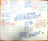 WINGSPRINT 東日本大震災で被災された方へメッセージ 2011/04/14 13:00:00