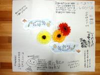 ビストロゴブラン 東日本大震災で被災された方へメッセージ 2011/04/18 12:30:00