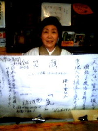 宮城(奥多摩) 東日本大震災で被災された方へメッセージ 2011/04/18 13:00:00