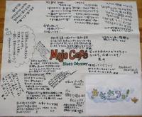 MojoCafe 東日本大震災で被災された方へメッセージ 2011/04/18 13:30:00