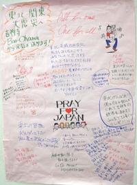 「バーオハナ」…吉祥寺から被災地へのメッセージ 2011/04/07 14:58:32