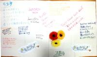 ラコタ 東日本大震災で被災された方へメッセージ 2011/04/18 12:00:00
