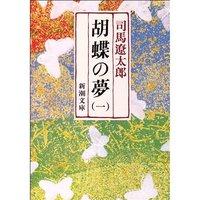積ん読解消:司馬遼太郎の「胡蝶の夢」